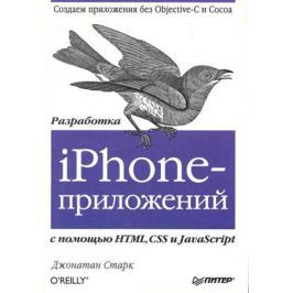 Старк Дж. Разработка iPhone-приложений с помощью HTML CSS и JavaScript