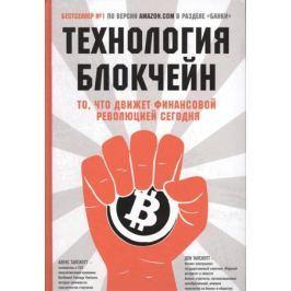 Тапскотт А., Тапскотт Д. Технология Блокчейн. То, что движет финансовой революцией сегодня