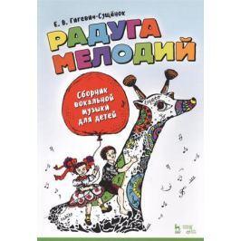 Гигевич-Сущенок Е. Радуга мелодий. Сборник вокальной музыки для детей. Ноты