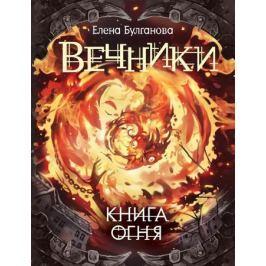 Булганова Е. Книга огня