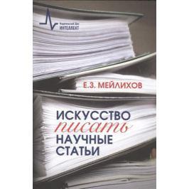 Мейлихов Е. Искусство писать научные статьи. Научно-практическое руководство