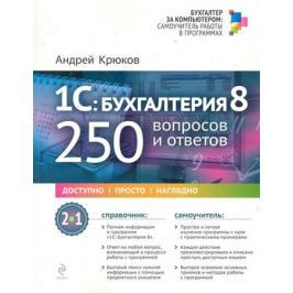 Крюков А. 1С: Бухгалтерия 8 250 вопросов и ответов