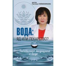 Чойжинимаева С. Вода: яд или лекарство? Тибетская медицина о воде