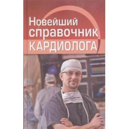 Плисов В., Храмова Е., Черкасова С. Новейший справочник кардиолога