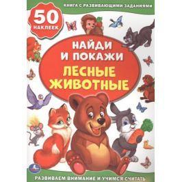 Хомякова К. (ред.) Найди и покажи. Лесные животные 50 наклеек