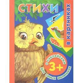 Дмитриева В. Стихи с наклейками для самых маленьких