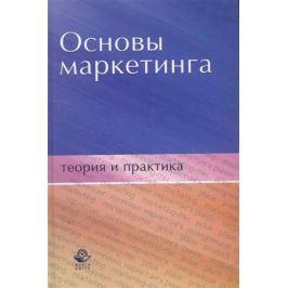 Пичурин И., Обухов О., Эриашвили Н. Основы маркетинга Теория и практика Учеб. пособ.
