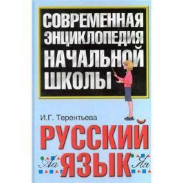 Терентьева И. Современная энц. нач. школы Русский язык