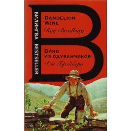 Брэдбери Р. Вино из одуванчиков / Dandelion Wine