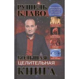 Блаво Р. Большая целительная книга