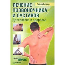Буланов Л. Лечение позвоночника и суставов Долголетие и здоровье