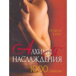 Кокс Т. Алхимия наслаждения 1000 секретов