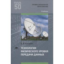 Костров Б. Технологии физического уровня передачи данных. Учебник