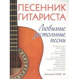 Агеев Д. Песенник гитариста. Любимые застольные песни
