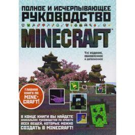 О'Брайен С. Minecraft. Полное и исчерпывающее руководство