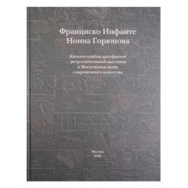 Инфанте Ф., Горюнова Н. Артефакты. Альбом-каталог ретроспективной выставки