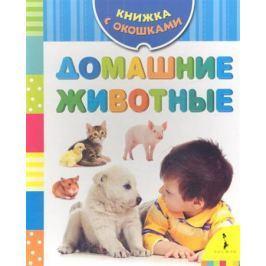 Шахова А. (ред.) Домашние животные