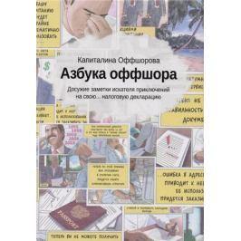 Оффшорова К. Азбука оффшора: досужие заметки искателя приключений на свою… налоговую декларацию (+вкладыш)