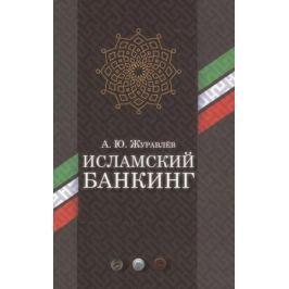 Журавлев А. Исламский банкинг