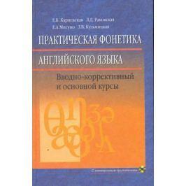 Карневская Е. и др. Практическая фонетика англ. языка Учеб.