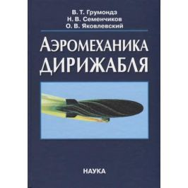 Грумондз В., Семенчиков Н., Яковлевский О. Аэромеханика дирижабля