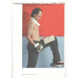 Белый П., Матвеева Л., Мазиано В. Товарищество Новые Тупые (1996-2002)