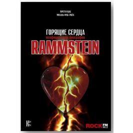Шац Т., Фукс-Гамбек М. Rammstein. Горящие сердца