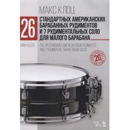 Клоц М. 26 стандартных американских барабанных рудиментов и 7 рудиментальных соло для малого барабана. The 26 standard american drum rudiments and 7 rudimental snare drum solos