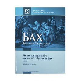 Майкопар А. (ред.) И.С.Бах. Нотная тетрадь Анны Магдалены Бах (1725) Для фортепиано