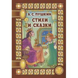 Пушкин А. Стихи и сказки