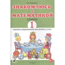 Володина Н. Знакомлюсь с математикой. Альбом 1 игровых упражнений для детей 4-5