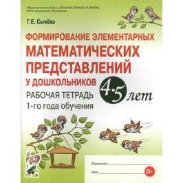 Сычева Г. Формирование элементарных математических представлений у дошкольников 4-5 лет. Рабочая тетрадь 1-го года обучения