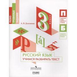 Долганова А. Русский язык. Учимся разбирать текст. 3 класс