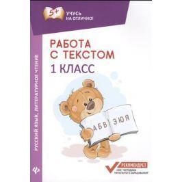 Бахурова Е. Работа с текстом. Русский язык. Литературное чтение. 1 класс