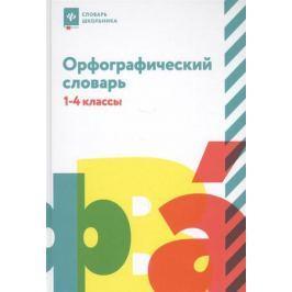 Сушинскас Л. Орфографический словарь 1-4 классы