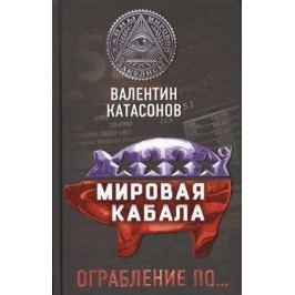 Катасонов В. Мировая кабала. Ограбление по…