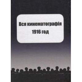 Вся кинематография. 1916 г.