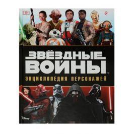 Бикрофт С., Идальго П. Звездные воины. Энциклопедия персонажей