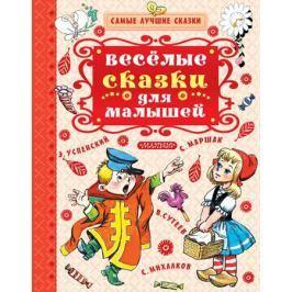Чуковский К., Сутеев В., Маршак С. и др. Веселые сказки для малышей