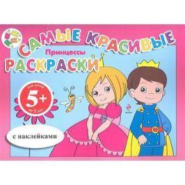 Волченко Ю. (ред.) Принцессы. Самые красивые раскраски с наклейками. Для детей от 5 лет