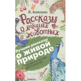 Акимушкин И. Рассказы о любимых животных