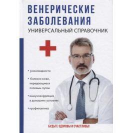 Леванова Н. Венерические заболевания. Универсальный справочник