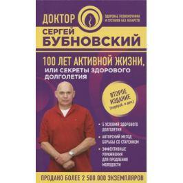 Бубновский С. 100 лет активной жизни, или Секреты здорового долголетия