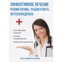 Савельева Ю. Эффективное лечение ревматизма, радикулита, остеохондроза