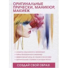 Елисеева Л. Оригинальные прически, маникюр, макияж