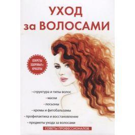 Колосова С. Уход за волосами