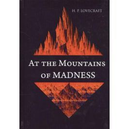 Lovecraft H. At the Mountains of Madness. Роман на английском языке