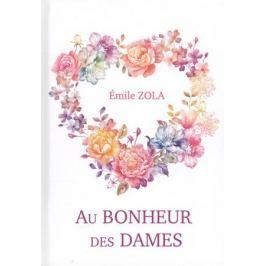 Zola E. Au Bonheur Des Dames. Роман на французском языке