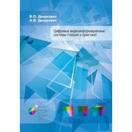 Дворкович В., Дворкович А. Цифровые видеоинформационные системы (теория и практика)