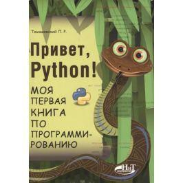 Томашевский П. Привет, Python! Моя первая книга по программированию
